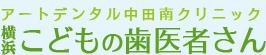 横浜アートデンタルクリニック こどもの歯医者さんロゴ
