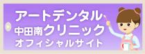 アートデンタル中田南クリニック