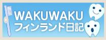 wakuwakuフィンランド日記
